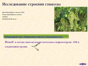 """Яковлева О.А. """"Моносахариды"""" Видеофрагменты: «Определение глюкозы в виноград"""