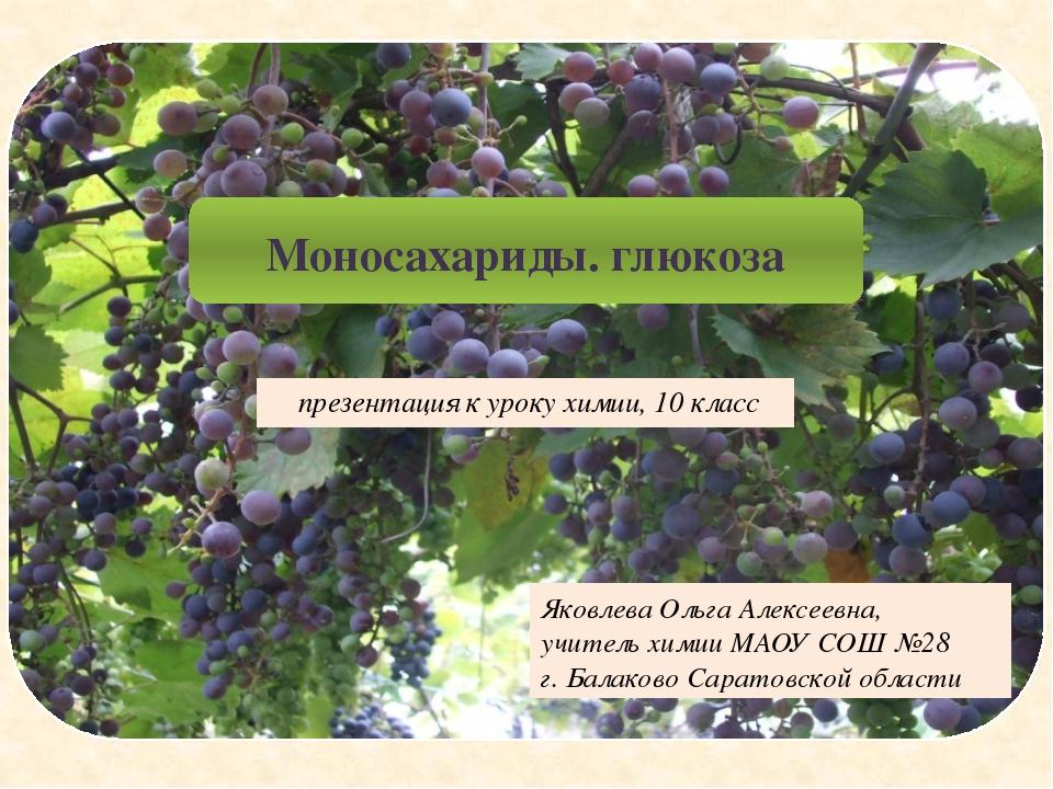 Моносахариды Моносахариды – углеводы, являющиеся по строению альдегидоспиртам...