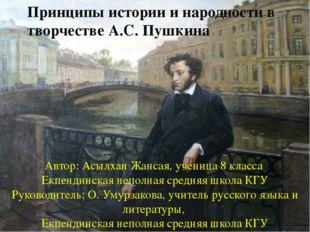 Принципы истории и народности в творчестве А.С. Пушкина Автор: Асылхан Жанса