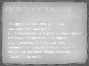 Раскрыть и осмыслить сущность писательского мастерства А.С.Пушкина,выявить ро