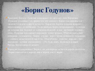 «Борис Годунов» Трагедию Бориса Пушкин показывает по другому ,чем Карамзин .П