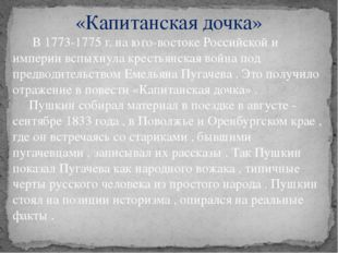 «Капитанская дочка» В 1773-1775 г. на юго-востоке Российской и империи вспыхн