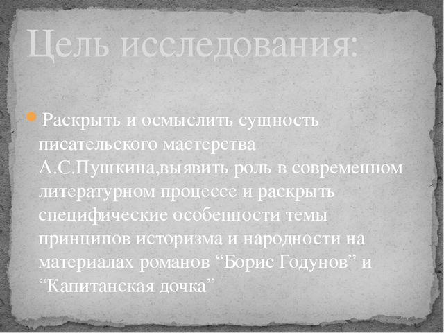 Раскрыть и осмыслить сущность писательского мастерства А.С.Пушкина,выявить ро...