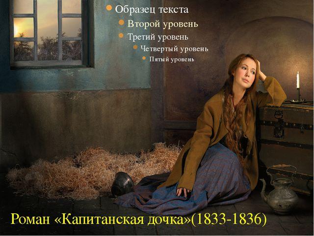 Роман «Капитанская дочка»(1833-1836)