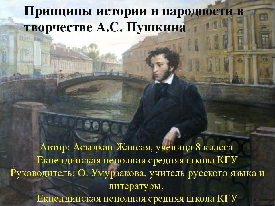 Принципы истории и народности в творчестве А.С. Пушкина Автор: Асылхан Жанса...