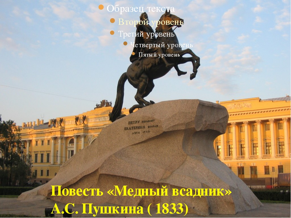Повесть «Медный всадник» А.С. Пушкина ( 1833)