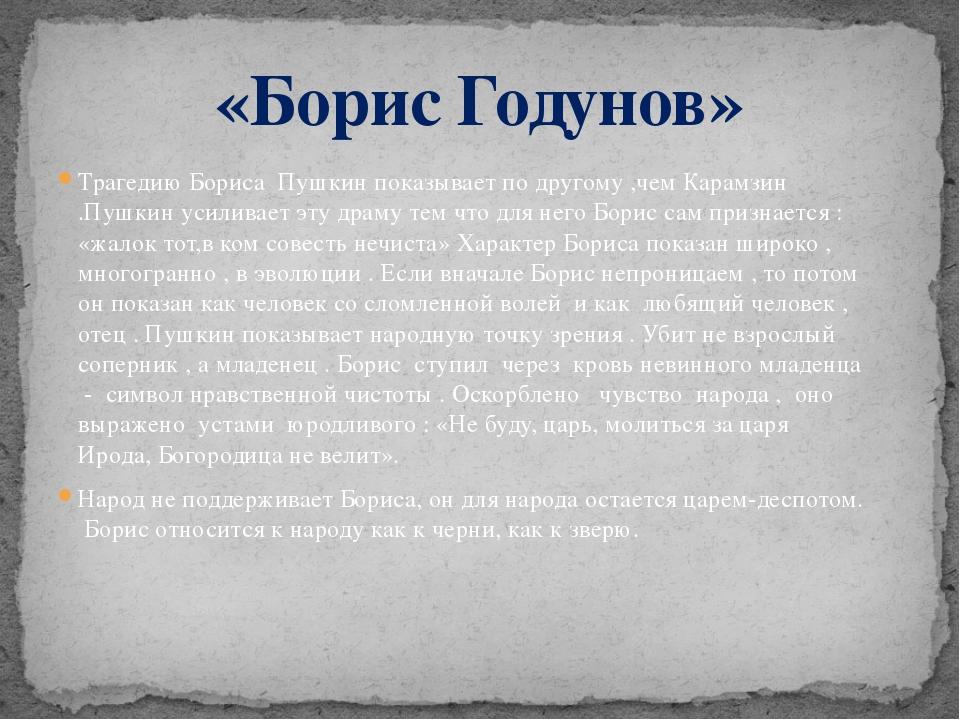 «Борис Годунов» Трагедию Бориса Пушкин показывает по другому ,чем Карамзин .П...