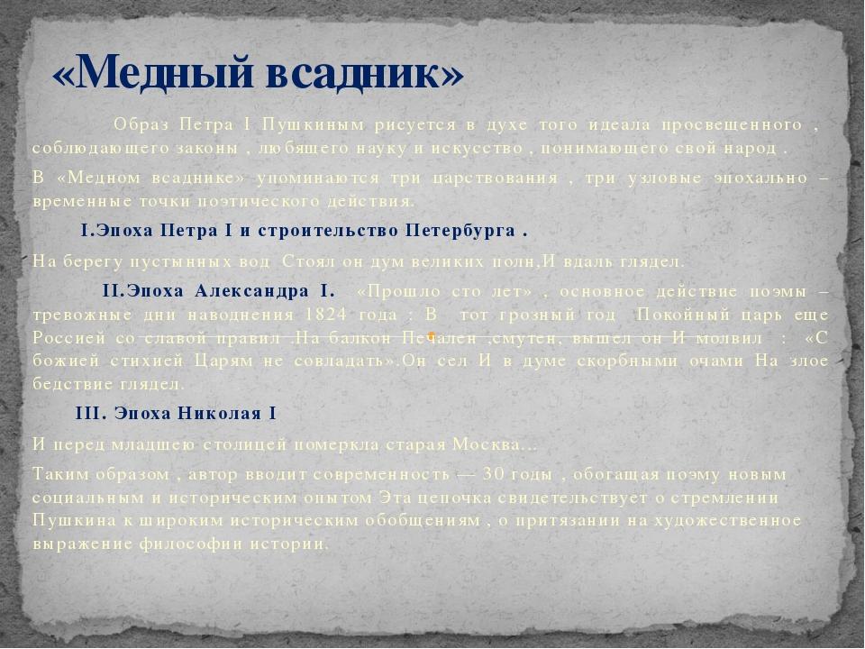 Образ Петра I Пушкиным рисуется в духе того идеала просвещенного , соблюдающ...