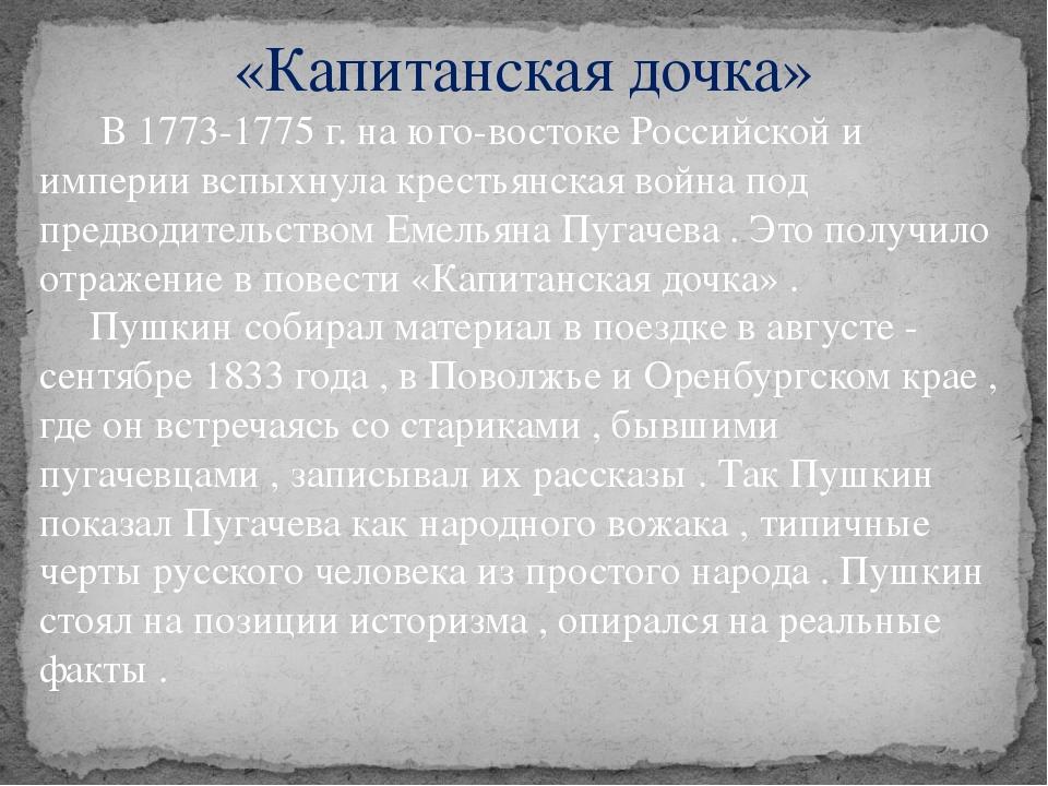 «Капитанская дочка» В 1773-1775 г. на юго-востоке Российской и империи вспыхн...