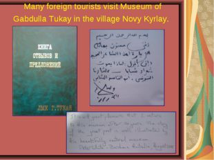 Many foreign tourists visit Museum of Gabdulla Tukay in the village Novy Kyrl