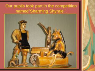 """Our pupils took part in the competition named""""Sharming Shyrale''."""