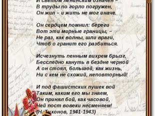 Ленинград Петровой волей сотворен И светом ленинским означен – В труды по го