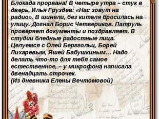 18 января 1943 года Блокада прорвана! В четыре утра – стук в дверь, Илья Гру