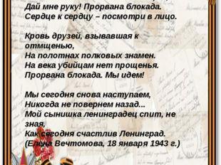 Друг, товарищ, там, за Ленинградом, Ты мой голос слышал за кольцом, Дай мне р