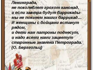 Я говорю...  Я говорю: нас, граждан Ленинграда, не поколеблет грохот канона