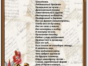 Баллада о черством куске По безлюдным проспектам Оглушительно-звонко Громыха