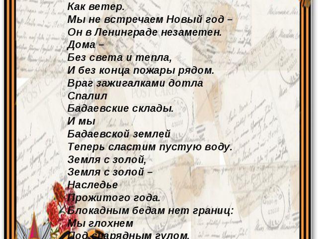 31 декабря 1941 года По Ленинграду смерть метет, Она теперь везде, Как ветер...