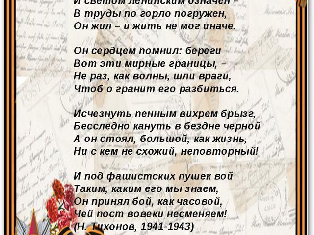 Ленинград Петровой волей сотворен И светом ленинским означен – В труды по го...