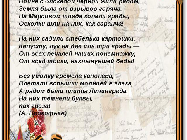 А рядом были плиты Ленинграда… Война с блокадой чёрной жили рядом, Земля был...