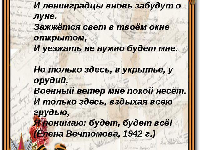 Всё будет...  Всё будет, всё. И город без зениток, И ленинградцы вновь забу...