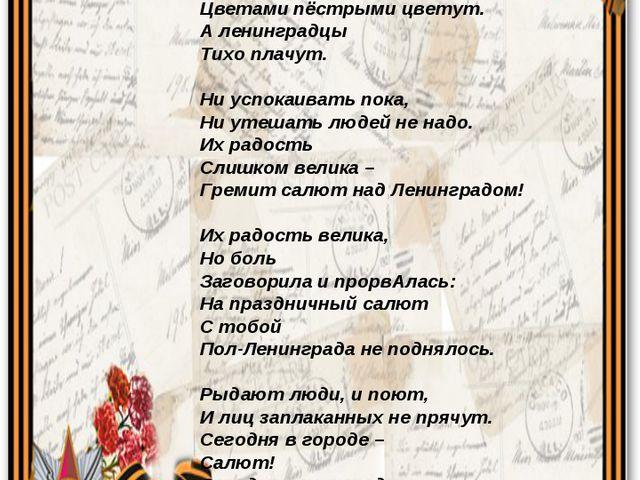 Салют над Ленинградом  За залпом залп. Гремит салют. Ракеты в воздухе горяч...