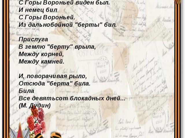 Блокада Ленинграда ..Весь Ленинград, как на ладони, С Горы Вороньей виден бы...