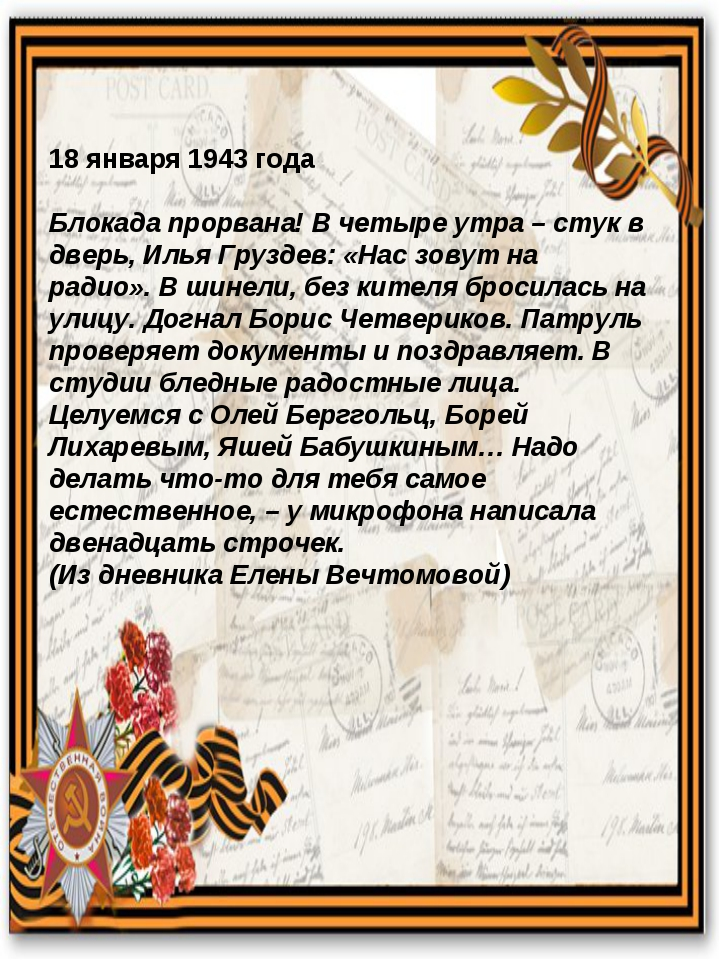 18 января 1943 года Блокада прорвана! В четыре утра – стук в дверь, Илья Гру...