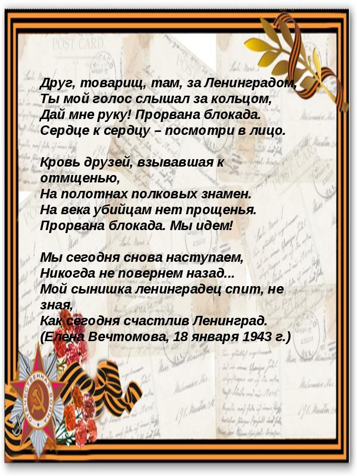 Друг, товарищ, там, за Ленинградом, Ты мой голос слышал за кольцом, Дай мне р...