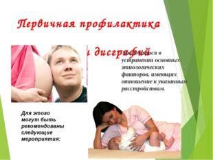 Первичная профилактика дислексий и дисграфий Заключается в устранении основн