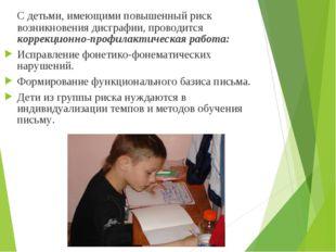 С детьми, имеющими повышенный риск возникновения дисграфии, проводится корре