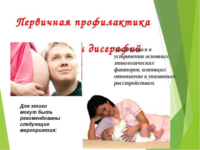 Первичная профилактика дислексий и дисграфий Заключается в устранении основн...