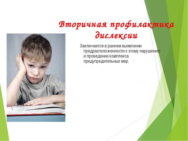 Вторичная профилактика дислексии Заключается в раннем выявлении предрасполож...