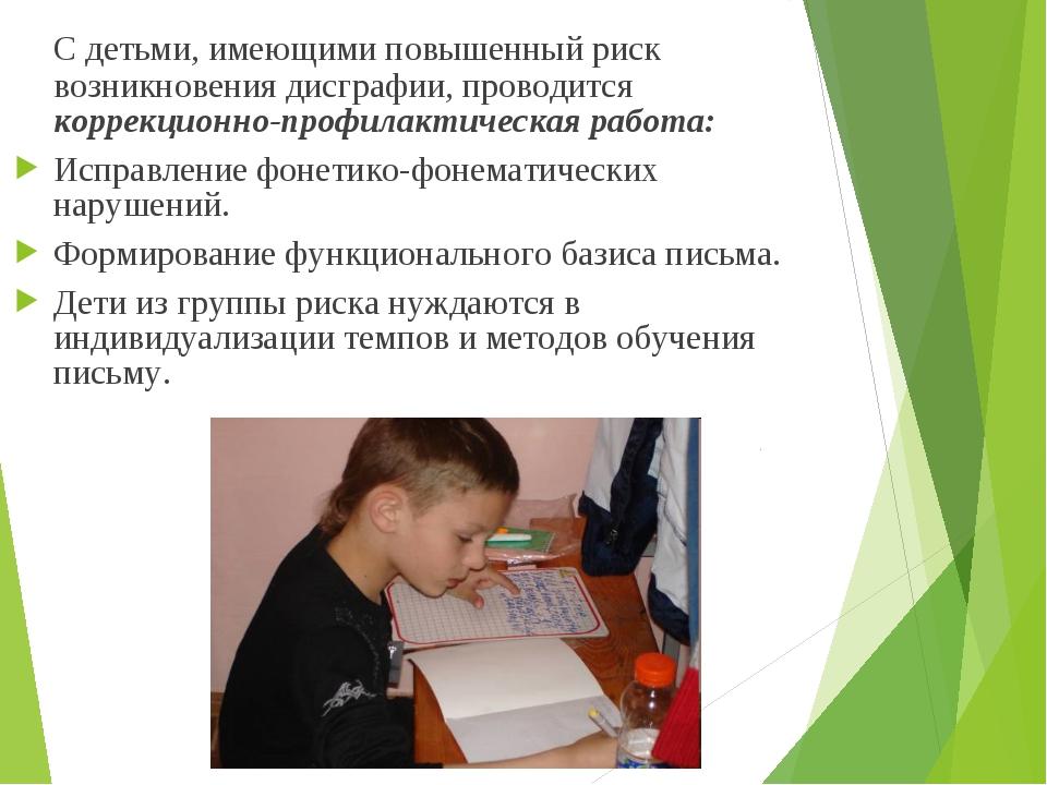 С детьми, имеющими повышенный риск возникновения дисграфии, проводится корре...
