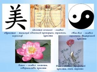 «Красота» - японский иероглиф Роза – символ природной красоты, огня, страсти