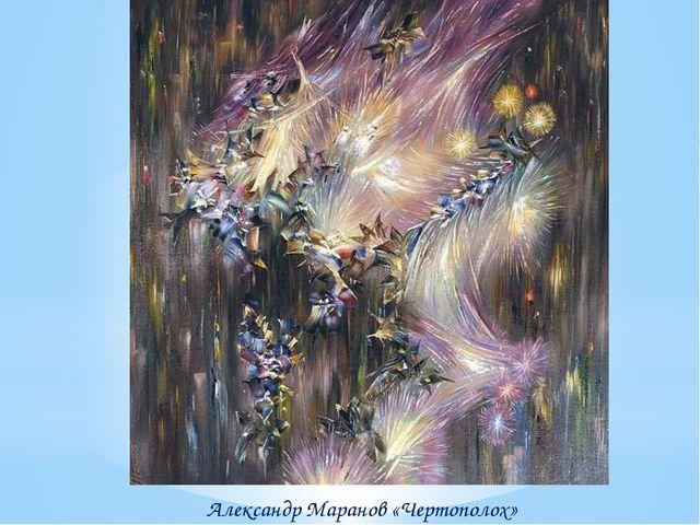 Александр Маранов «Чертополох»