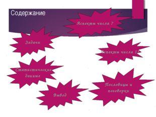 Содержание Аспекты числа 13 Аспекты числа 7 Пословицы и поговорки Задачи Стат