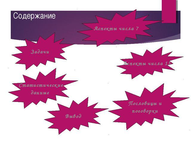 Содержание Аспекты числа 13 Аспекты числа 7 Пословицы и поговорки Задачи Стат...