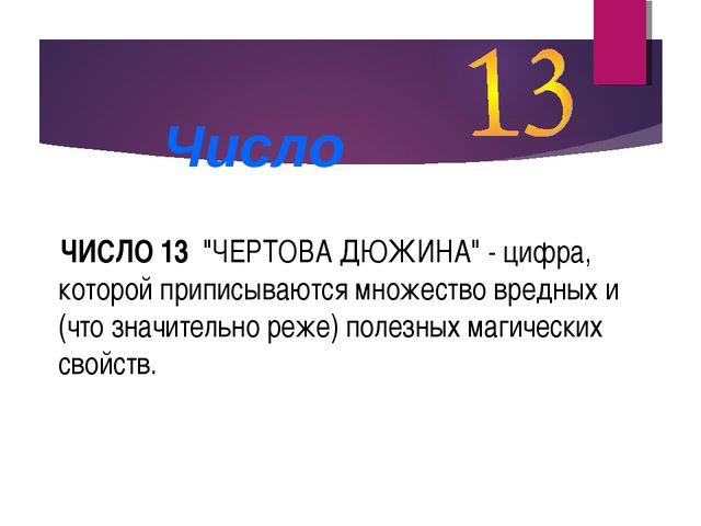 """Число ЧИСЛО 13 """"ЧЕРТОВА ДЮЖИНА"""" - цифра, которой приписываются множество вре..."""