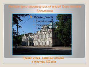 Литературно-краеведческий музей Константина Бальмонта Здание музея - памятник
