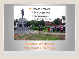 Памятник М.В.Фрунзе Установлен в 1927 году.