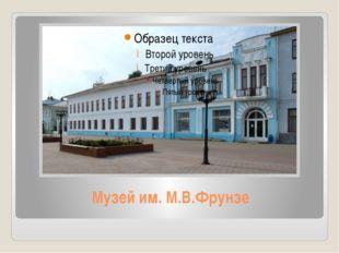 Музей им. М.В.Фрунзе