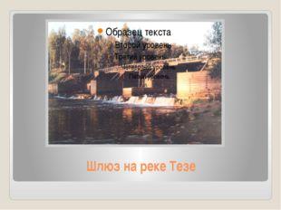 Шлюз на реке Тезе