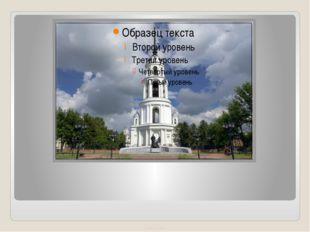 Колокольня Воскресенского собора (1810 – 1832)-высота 106 метров