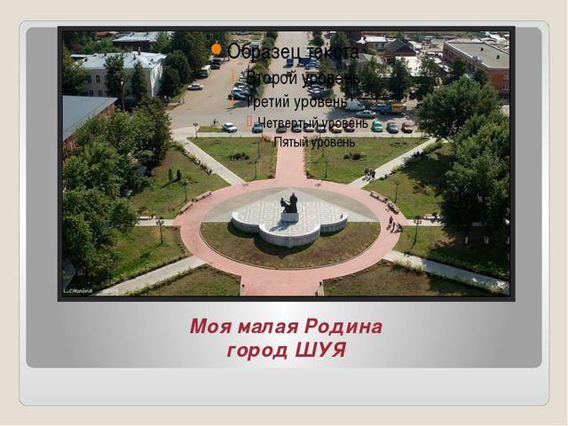 Моя малая Родина город ШУЯ