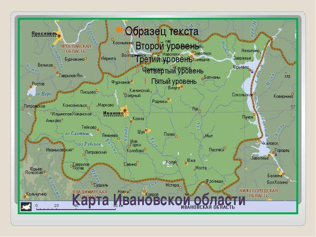 Карта Ивановской области