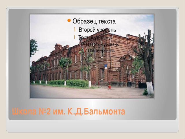 Школа №2 им. К.Д.Бальмонта