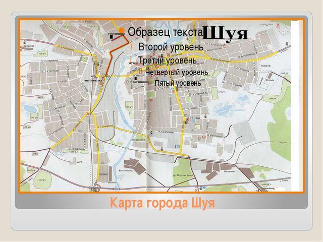 Карта города Шуя