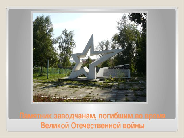 Памятник заводчанам, погибшим во время Великой Отечественной войны