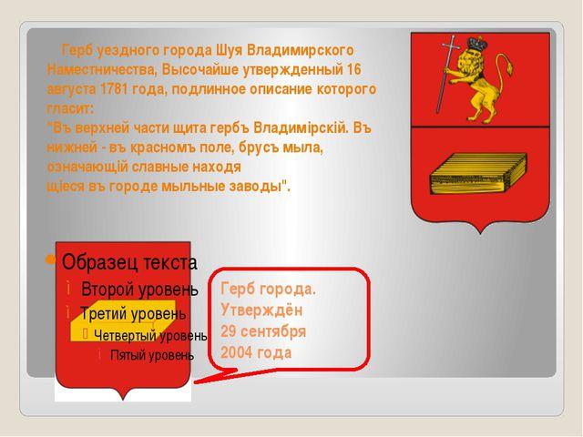 Герб уездного города Шуя Владимирского Наместничества, Высочайше утвержденны...