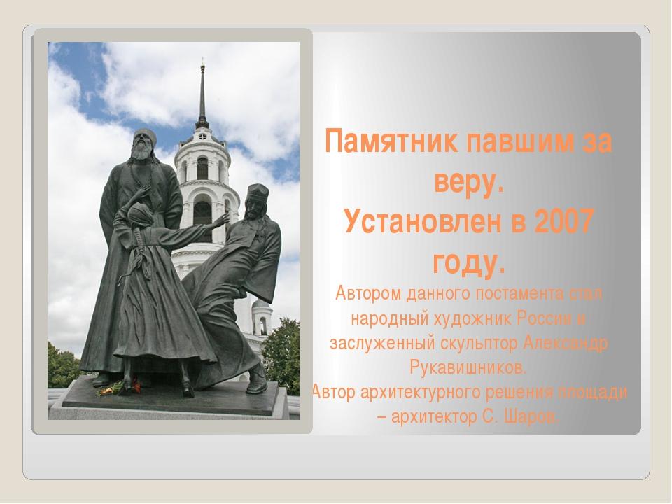 Памятник павшим за веру. Установлен в 2007 году. Автором данного постамента с...